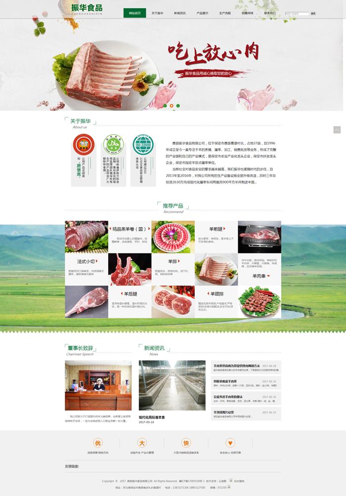 唐县振华食品有限公司