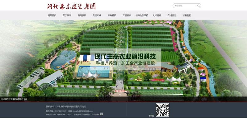 河北惠东投资集团有限责任公司
